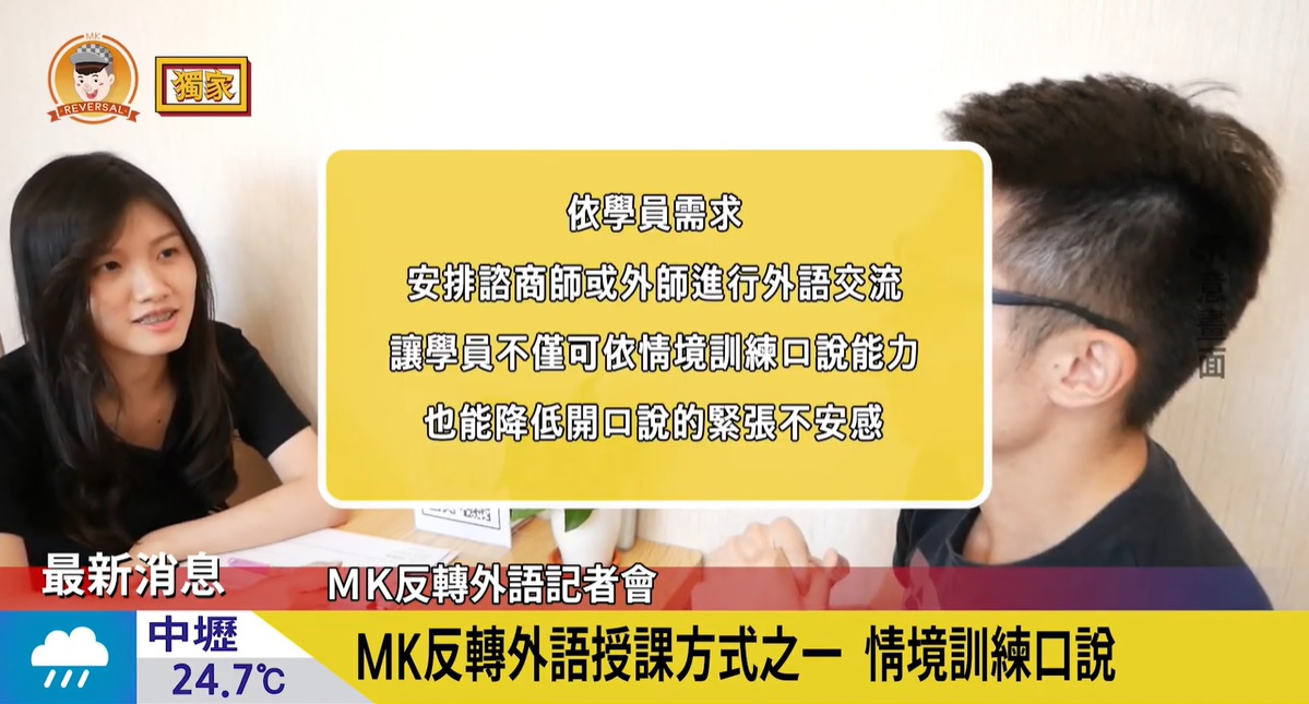 【MK出任務】番外篇–MK記者會
