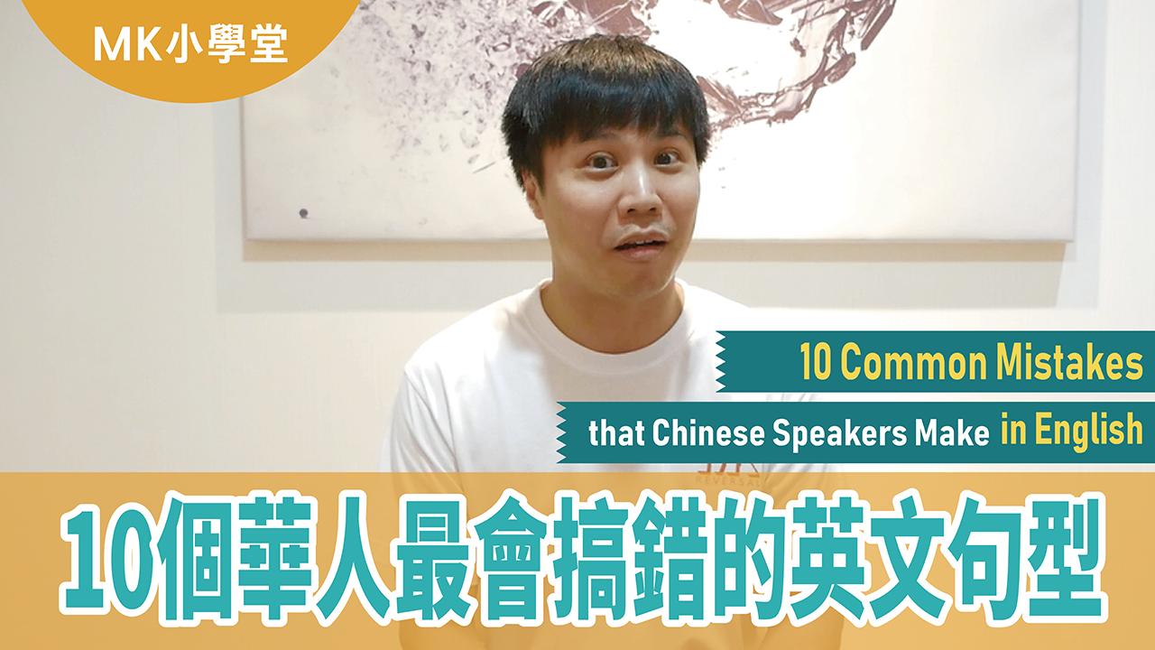 MK反轉外語【MK小學堂】10個華人最會搞錯的英文句型