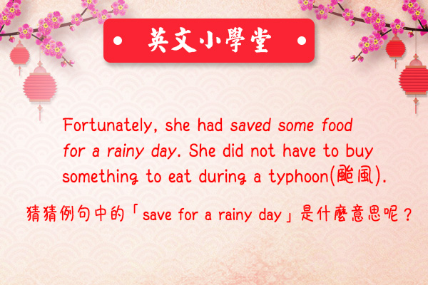 「save for a rainy day」?