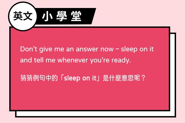「sleep on it」?