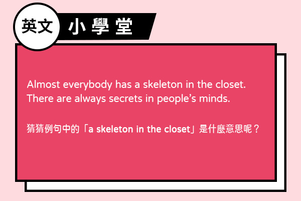 「a skeleton in the closet」?