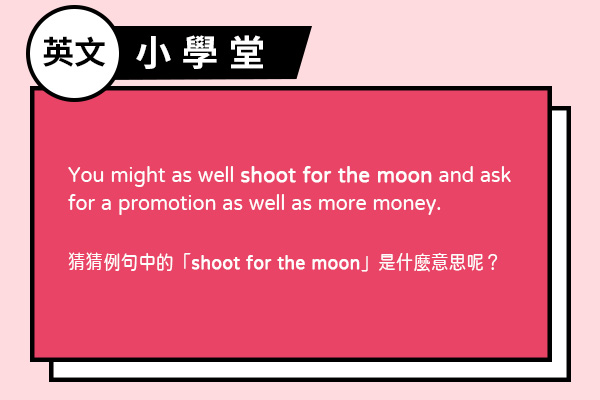「shoot for the moon」?