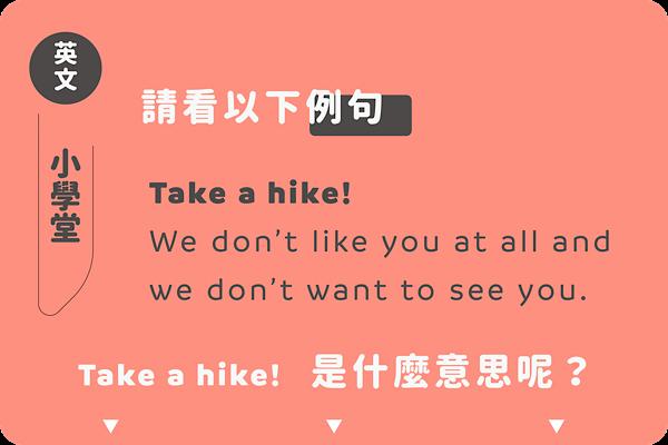 「take a hike」?