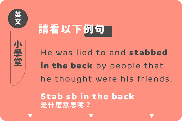 「Stab sb in the back」?