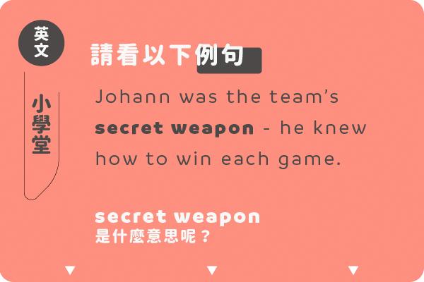 「Secret weapon」?