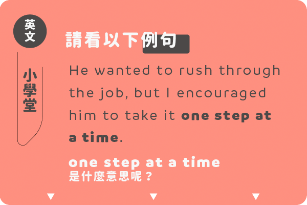 「One step at a time」?