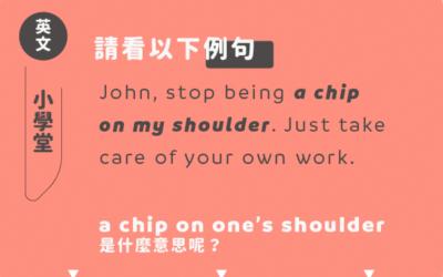 「a chip on one's shoulder」?