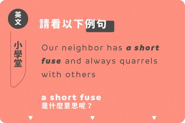 「a short fuse」?