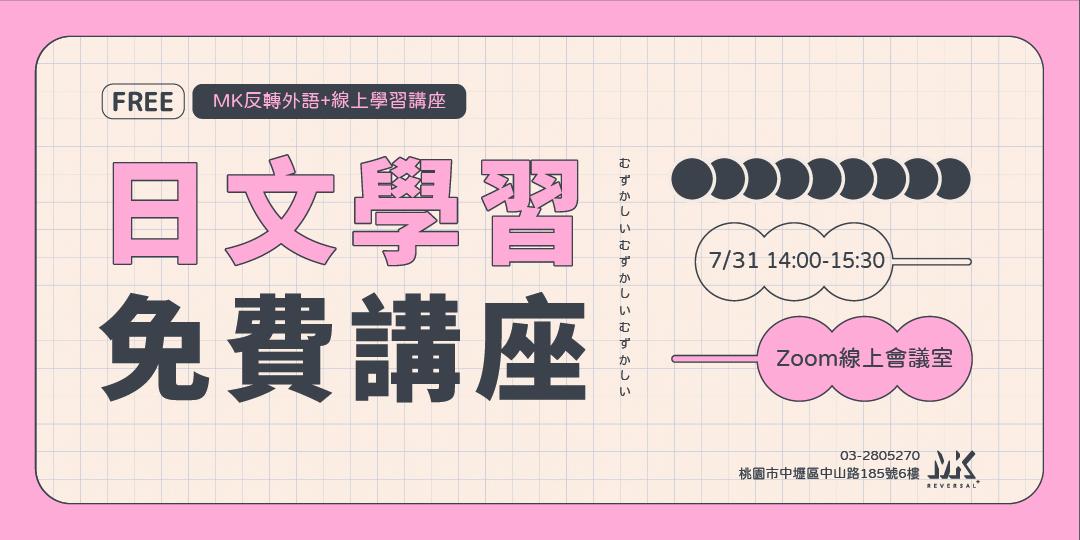 日文學習講座 [ 好評追加場!]