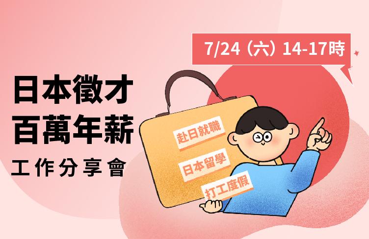 【工作分享會】赴日就職.日本遊留學.打工度假(不會日語也OK!)
